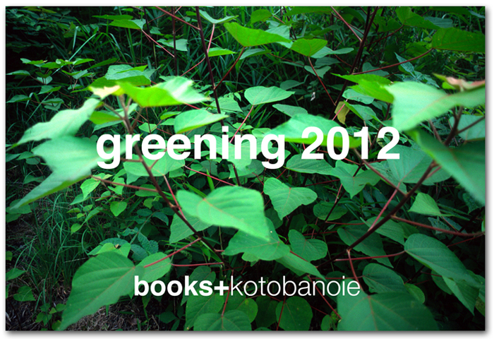 greening3.JPG